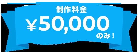 今なら掲載料金 ¥15,000