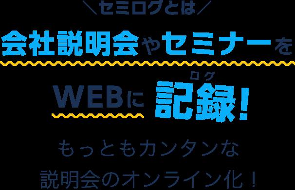 セミログとは 会社説明会やセミナーをWEBに記録!